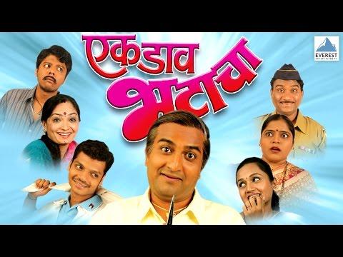 Ek Dav Bhatacha - Super Hit Marathi Comedy Natak | Vaibhav Mangle, Vishaka Subedhar, Bhushan Kadu