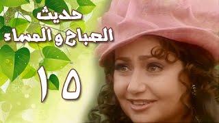حديث الصباح والمساء׃ الحلقة 15 من 28