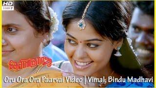 Desingu Raja Tamil Movie | Song | Oru Ora Ora Paarvai Video | Vimal, Bindu Madhavi