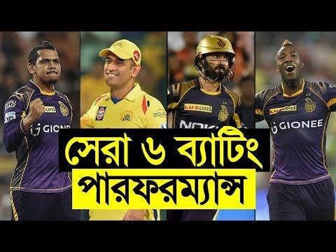 Xxx Mp4 আইপিএল লীগ পর্বের সেরা ৬ ব্যাটিং পারফরম্যান্স তিনটিই নাইটদের IPL Bangla News 3gp Sex