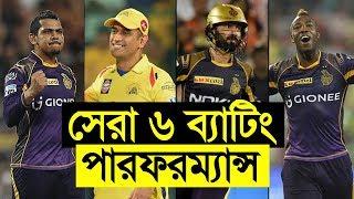 আইপিএল | লীগ পর্বের সেরা ৬ ব্যাটিং পারফরম্যান্স | তিনটিই নাইটদের | IPL Bangla news