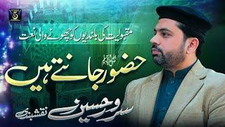 Huzoor jante hain - Sarwar Hussain Naqshbandi - New Best Naat Sharif Album 2017 - R&R by STUDIO5