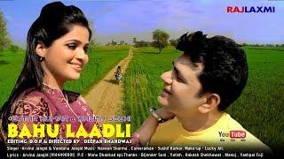 Bahu Laadli बहु लाडली Song || Uttar Kumar || Kavita Joshi || Haryanvi