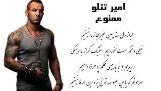 متن اهنگ ممنوع از امیر تتلو - Amir Tataloo - Mamnoo - Lyric
