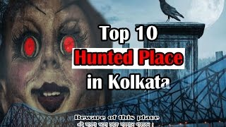 Top 10 Hunted Place in Kolkata - 2017 - Kolkata Haunted House - Haunted Hotel in Kolkata