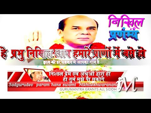 SAMRATABHISHEK1998 तुम एक बार मेरे प्यार पे यकीं तो करो Sadgurudev Dr Narayan Dutt Shrimali Ji