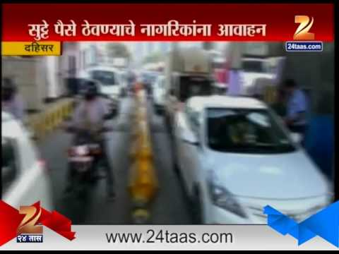Dahisar Toll Plaza Starts Once Again