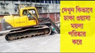 Dhaka WASA Drain Clean