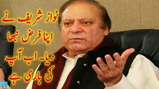 Nawaz sharif  Latest Video messag |  Nawaz sharif nay apna farz nibha diya. ab aap ki baari hai