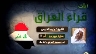 القران الكريم بصوت الشيخ وليد ابراهيم الفلوجي(سورة مريم) 1-58