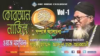 Abbasi Waz Bangla - Quran Najil Somporke Vol-1 Bangla Tafseer - One Music Islamic