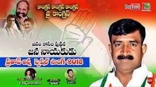 Prathap anna new Song    Telangana Congress Party Song    Brp Songs    Jagadevpur Songs
