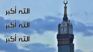 تكبيرات بصوت مميز ( الله أكبر الله أكبر لا إله إلا الله والله أكبر الله أكبر ولله الحمد )