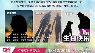 988 广播剧 - 生日快乐