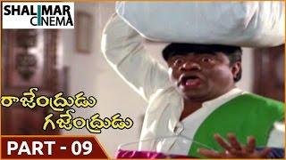 Rajendrudu Gajendrudu Movie || Part 09/13 || Rajendra Prasad, Soundarya || Shalimarcinema