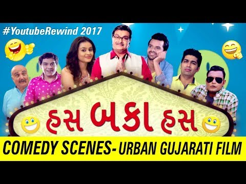 Xxx Mp4 Youtube Rewind 2017 Has Baka Has Urban Gujarati Film Comedy Scenes Malhar Thakar Gujjubhai 3gp Sex
