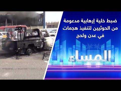 Xxx Mp4 ضبط خلية إرهابية مدعومة من الحوثيين لتنفيذ هجمات في عدن ولحج 3gp Sex