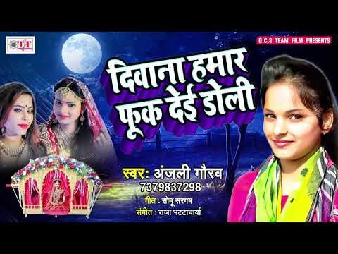 Xxx Mp4 Anjali Gaurav 2019 का दर्द भरा गीत दीवाना हमार फुक देई डोली Bhojpuri Vivah Sad Songs 3gp Sex
