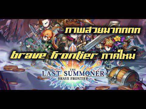 Xxx Mp4 Brave Frontier The Last Summoner BF ภาคใหม่ กราฟฟิกสวยงาม 3gp Sex