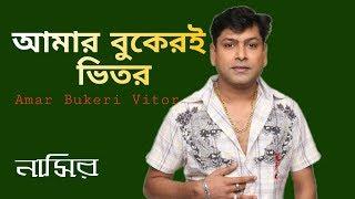 Amar Bukar E Vitor Akta || By Nasir || Bangla Love Song
