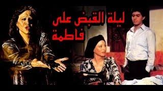 Lailat El Kabd Ala Fatma Movie - فيلم ليلة القبض على فاطمة