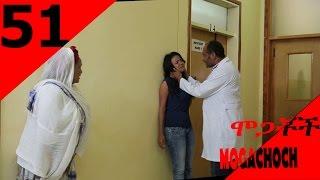 Mogachoch EBS Latest Series Drama - S03E51- Part 51
