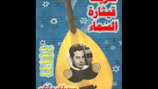 الاسطوره الموسيقار فريد  الاطرش يعزف على العود اسمع الجمال
