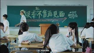 聖結石Saint【根本就不會再見面】Official MV 4K