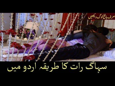 Suhagraat - Shadi ki pehli raat kya hota hai Urdu main