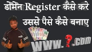 [Hindi] How To Register A Domain Name And Earn Money From Domain