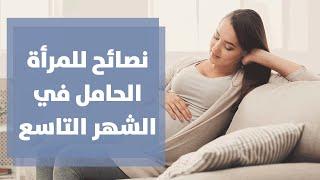 نصائح للأم الحامل في الشهر التاسع مع رولا القطامي