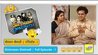 Shrimaan Shrimati | Full Episode 1