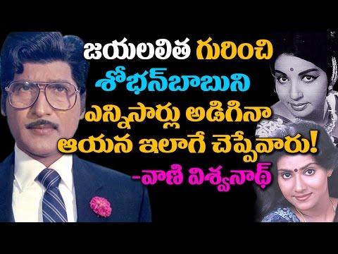 Vani Viswanath Reveals Shocking Facts About Shoban Babu Jayalalitha Tollywood Boxoffice TV