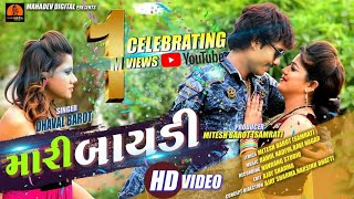 Mari Bayadi    Dhaval Barot    VIDEO SONG    New Gujarati Song 2018    Mahadev Digital