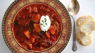 Բորշ - Borscht Soup Recipe - Heghineh Cooking Show