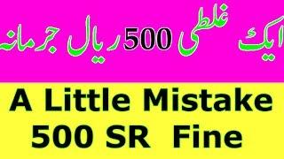 সামান্য ভুল ফাইন 500 1000 সৌদি আরবে Iqama মেয়াদ শেষ হওয়ার তারিখ