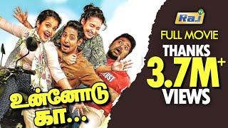 Unnodu Ka Tamil Full Movie   Prabhu   Urvashi   Aari   Maya   Mansoor Ali Khan   Raj Television