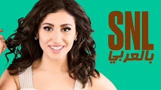 حلقة دينا الشربيني كاملة - SNL بالعربي