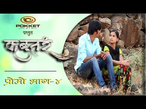 Xxx Mp4 कबुतरं प्रोमो भाग ४ Kabutar Promo EP 4 Marathi Web Series Kori Pati 3gp Sex