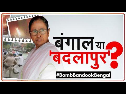 Taal Thok Ke Live नतीजों के बाद बंगाल में खूनी खेला बंगाल या बदलापुर Bomb Bandook Bengal