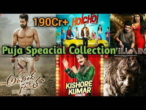 Box Office Collection Of Hoicoi unlimited, Villain, Kishore kumar Junior, aravinda sametha,Ejcr