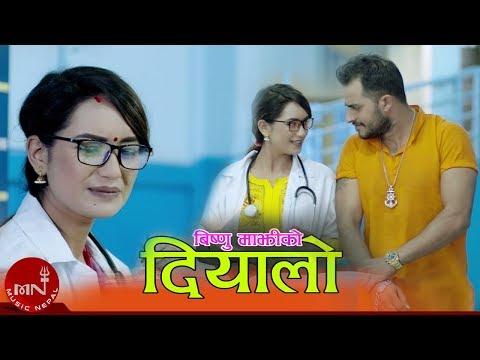 Xxx Mp4 Bishnu Majhi New Lok Dohori Song 2075 2019 Diyalo Hitesh Birahi Baram Bimal Adhikari Sarika 3gp Sex