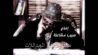سكتش درامي بمشاركة الفنان ضافي العبداللات ناقد و هادف بعنوان (عقارب الساعه)