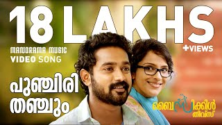 Punchiri Thanchum song from Bicycle Thieves - Malayalam Film Song