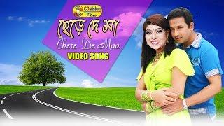 Chere De Ma Kede Bachi | HD Movie Song | Shabnur & Bapparaj | CD Vision