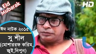 Bangla Natok 2015   Sushil ft Mosharraf Karim,Nipun   Bangla Eid Natok 2015   YouTube