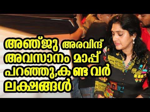 അഞ്ചു അരവിന്ദ് അവസാനം മാപ്പ് പറഞ്ഞു,കണ്ടവർ ലക്ഷങ്ങൾ   Anju aravind apology