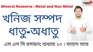 SSC Chemistry Chapter 10   Mineral Resources: Metal-Nonmetal   Fahad Sir