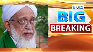 ചെമ്പരിക്ക ഖാസി വധം ദൃക്സാക്ഷി മൊഴി | BIG14 News | Kasaragod | CM Usthad