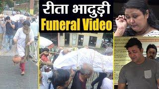 Rita Bhaduri की अंतिम यात्रा का UNCUT Video; Watch Here | FilmiBeat